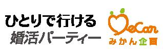 三重県のひとりで行ける婚活パーティー@みかん企画